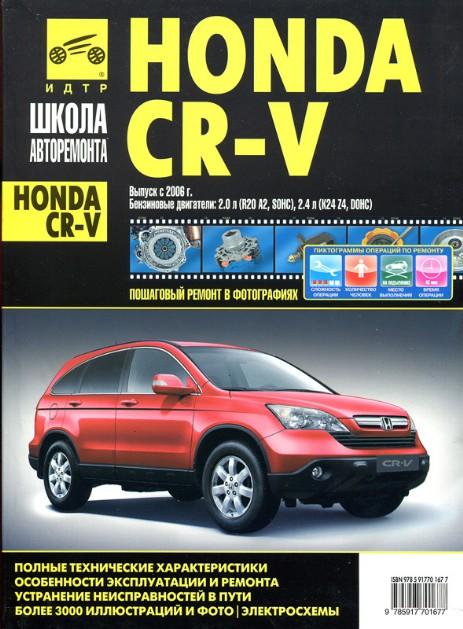 Хонда Орхия Скачать Руководство По Эксплуатации - фото 11